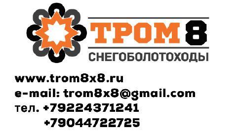 Мульчер Тром-8