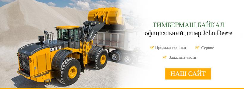 Тимбермаш Байкал - строительная техника