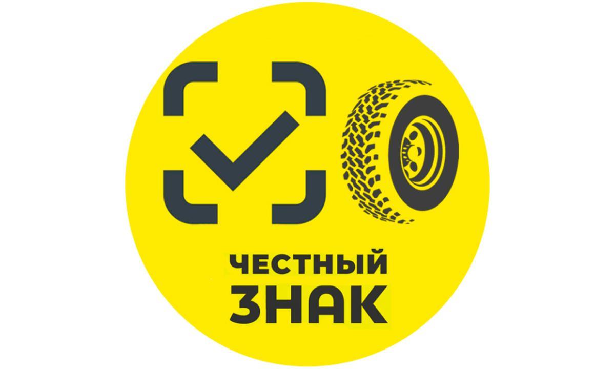 Маркировка шин «Честный ЗНАК»