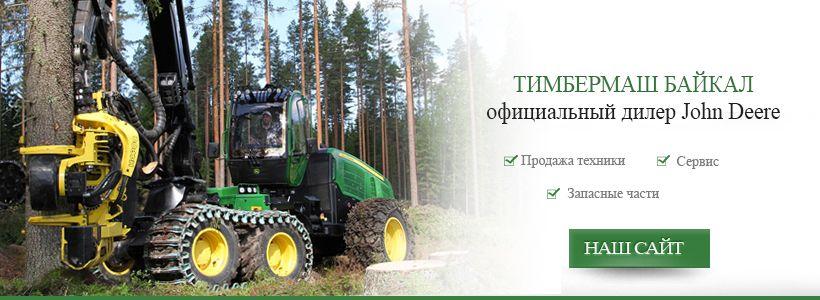 Тимбермаш Байкал - лесозаготовительная техника